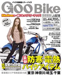 Goo Bike 首都圏版